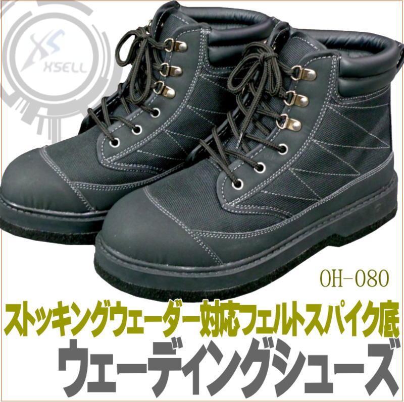 (ウェーディングシューズ080)ストッキングウェーダー対応フェルトスパイクシューズ/エクセルOH-870対応/足首をしっかり固定するハイカットモデル/フェルトピン・磯靴・釣・ピンフェルト・渓流・鮎・フィッシングシューズ