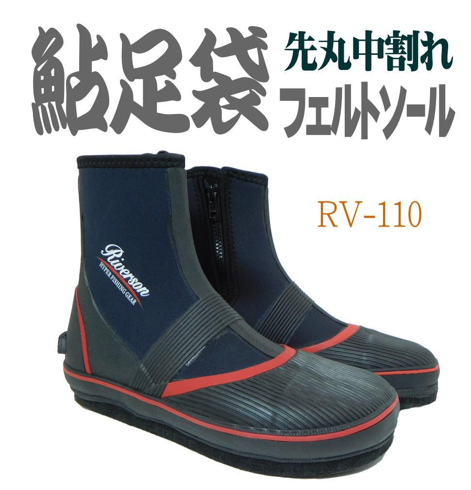 鮎タビ/フェルトソールタイプ/中割れ先丸/フェルト底/鮎足袋(鮎たびRV-110)/渓流靴/フィッシングシューズayuSS3