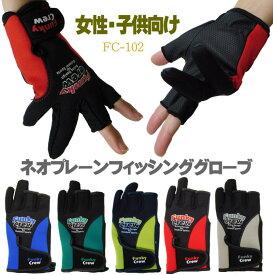 子供さんや手の小さな女性用に小さめネオプレーンフィッシンググローブ 3本切 ジュニアサイズ・子供用手袋・女性用手袋・釣用手袋・防寒<ss6>FC102n