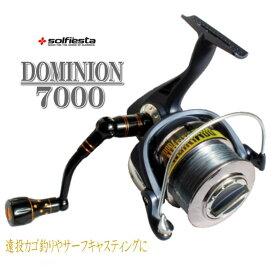 スピニングリール 7000番 DOMINION 8号ナイロンライン  200m を搭載した 大型リール SS3