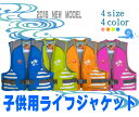 子供用 ライフジャケットX'SELL(エクセル) NF-2360【ジュニア・マリンスポーツ・フローティングベスト・フィッシング…