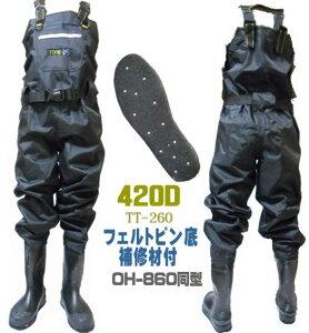 X'SELL(エクセル)補修材付/フェルトスパイクソール チェストハイ ウェーダー OH-860同型TT-260 暖かく擦れに強い420デニール☆S〜4L 胴付長靴・胴長・長靴・ウェダー・フローター・土木・フ