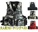 特価エコノミーフローティングベストFV-1050/ライフジャケット/釣り用/フィッシングベスト/防災/災害/ベストタイプss6