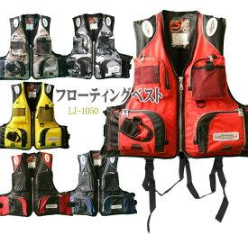 送料無料 笛付 フローティングベスト フィッシングベスト ライフジャケット 1050 フィッシングベスト 釣り用ジャケット ベストタイプ 多収納SS3