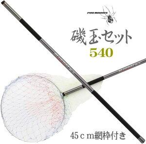 【数量限定特価】カーボン磯玉セット 540 (振出)45cm網枠付き【UP-1】玉網セット・タモ5.3M ブルーベイ