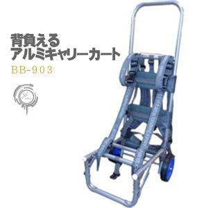 背負子 兼 アルミキャリーカート BB-903 耐荷重約30kg エクセル(XSELL) Mサイズ【UP-1】大型/折りたた/コンパクト/コロコロ/台車/キャンプ/レジャー/スポーツ/運搬/コンパクトキャリー/背負い
