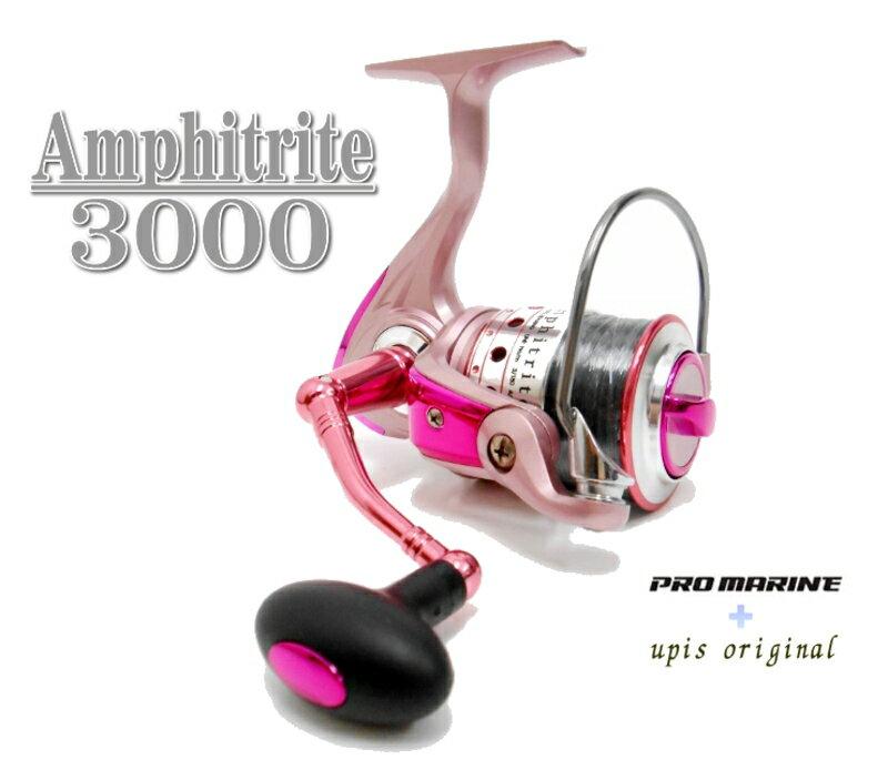 当店オリジナル Amphitrite3000 ピンク 3号相当約150m糸巻き済 スピニングリール【ピンク・可愛い】ライトシーバス/エギング/サビキ/テンヤにSS3
