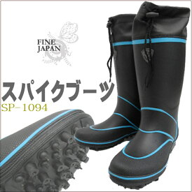 (スパイクブーツSP-1094)【長靴・雪道・傾斜地・林業・山林・漁業・釣り具・レインブーツ・スノーブーツ・磯ブーツ・フィッシングブーツ】