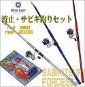 波止釣り・サビキ釣りセット【簡単サビキ仕掛セット付】竿360・糸付スピニングリール2000・初めてでも簡単にセッティ…