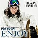 スノーボードウェア レディ−ス スキーウェア 上下 2019-2020 新作 SECRET GARDEN/ENJOY(エンジョイ)スキー 対応 上下…