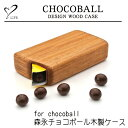 Dz chocoball 1