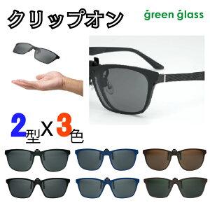 薄型タイプ 偏光 クリップオン サングラス メガネの上から 軽量8g ハグオザワ Green Glass グリーングラス UVカット 紫外線 オーバーグラス オーバーサングラス クリップサングラス クリップオ