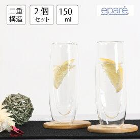 4個セット[エパーレ]Epare シャンパングラス ダブルウォール 142g 150ml ブランド 正規販売店 食洗機対応 水滴 つかない ステムレスグラス 耐熱ガラス 保冷 おしゃれ フルート グラス 断熱 コップ 二重 耐熱グラス ご褒美