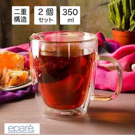 ダブルウォールグラス かわいい 耐熱 マグ コーヒーカップ 2個 ペア セット 350ml エパーレ Epare おすすめ ブランド 保冷 保温 食洗機対応 水滴 つきにくい おしゃれ 耐熱ガラス 二重 グラス コップ カップ