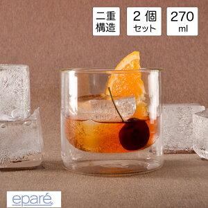 ウイスキー グラス ダブルウォールグラス 2個 ペア セット 270ml 耐熱ガラス コップ 二重 食洗機対応 保冷 水滴 つきにくい エパーレ Epare ブランド おしゃれ おすすめ かっこいい ロックグラス