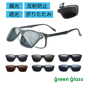 Green Glass おしゃれ メンズ 偏光 クリップオン サングラス メガネの上から 軽量10g 折りたたみ ハグオザワ グリーングラス ブランド UVカット 紫外線 オーバーグラス オーバーサングラス クリ