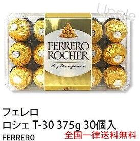 送料無料 ferrero 30粒 フェレロ ロシェ 30個入り 大容量 お得パック チョコレート ボンボンオショコラ へーゼルナッツ