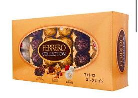 送料無料 ferrero 48粒 フェレロ ロシェ 48個入り 大容量 お得パック チョコレート ボンボンオショコラ へーゼルナッツ ギフト アソート ロンノアール ラファエロ あす楽