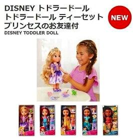 ディズニー プリンセス キッズ ごっこ遊び 人形 お人形遊び おままごと DISNEY ドール お友達 ラプンツェル アリエル ベル ジャスミン 2歳 3歳 4歳 5歳 誕生日 クリスマス クリスマス