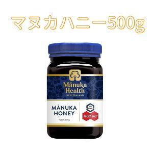 マヌカハニー マヌカヘルス はちみつ マヌカ ハニー 健康 ニュージーランド 濃厚 MGO263+ UMF10+ 500g ハチミツ 蜂蜜