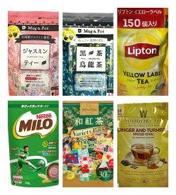 黒茶 烏龍茶 ジャスミンティ ミロ ジャスミン茶 リプトン 紅茶 黒烏龍茶 台湾 カップ 1杯用 100包入り アイスウーロン茶 ティーバック ティーバッグ お茶 MINTON 和紅茶バラエティパック 30P