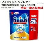 送料無料finishフィニッシュ食洗機洗剤タブレット固形5g150粒大容量お得パックセール除菌
