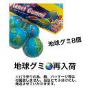 trolli planet gummi プラネットグミ 小分け グミ お菓子 お試し お菓子 個別包装 地球グミ アースグミ 8個入り…