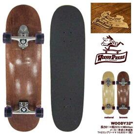 【WOODY PRESS/ウッディープレス】32インチ(81cm)スラスター2/スウィングシステム スケートボード クルージングボード グラビティ GO SKATE /工具付き