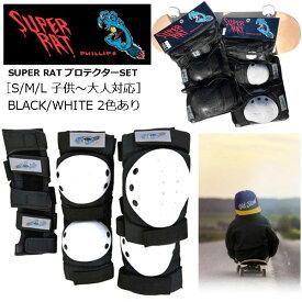 スーパーラット SUPER RAT [プロテクター 3点 セット] 肘/膝/手首セット S/M/L [子供〜大人サイズ] SR-XJY002 キッズ ジュニア 自転車 インライン ストライダー スケボー JIM PHILLIPS ジム・フィリップス gosk8 goskate