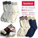 HEALTHKNIT ヘルスニット 2Pソックス set socks スウェットデザイン (靴下・フットウェア )191-3516 191-3517 オーバーロック 総パイル裏地 厚手 靴下 2足セッ