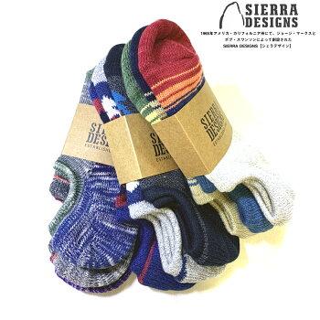 シェラデザインズ靴下sierradesignssetsocksインステップソックス3足セット(131-1012.1034.1035)ナバホキリカエボーダー3Pメンズカラフルローゲージ編みアンクルスニーカーフットウェアアメカジアウトドア25-27cm