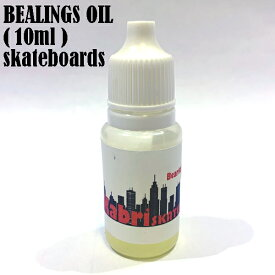 スケボー ベアリング メンテナンス [KABRI SKATEBOARD BEARINGS OIL] OIL BOTTLE(オイルボトル)【10ml】 スケートボード スクーター ローラーブレード ベアリングホイール スケボー