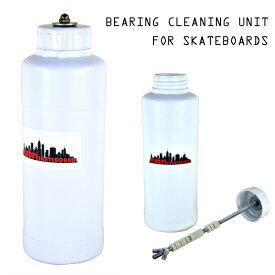 【ベアリング洗浄ボトル】ベアリング クリーナー ユニット BEARING CLEANING UNIT ベアリング洗浄器 16個用 ツール スケートボード スケボー インライン 用/スケートツール/工具/メンテナンス