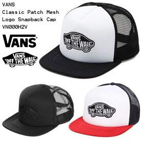 VANS(バンズ)CLASSIC PATCH TRUCKER HAT-VN000H2V USA直輸入品 ユニセックス 刺繍 MESH CAP メッシュ キャップ スナップバック 帽子 メンズ レディース 帽子 正規品 USAモデル ストリート サーフブランド