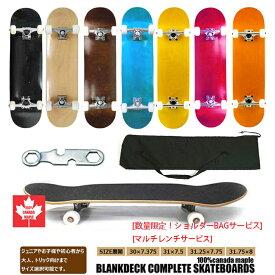 カナダメイプル ブランクデッキ スケートボード コンプリート[バッグ/工具付き]BLANK DECK SKATEBOARDS KIDS ADULT [4サイズ展開/7色] 完成品 無地/木目 95Aウィール lowトラック 7層ウッド スケボー メンズ レディース キッズ 大人 男女 子供