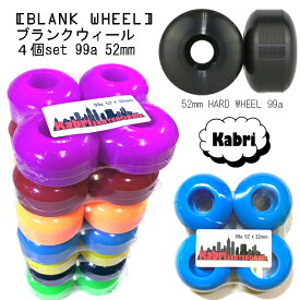 [KABRI SKATEBOARD WHEEL 99a 4P SET] スケートボード ブランク ウィール 4点セット(4個入り) スケボー 無地 キッズ 大人 中級者向 トリック向 ハードウィール PU99a 52mm×32mm white/yellow/red/black/blue/green/purple/orange