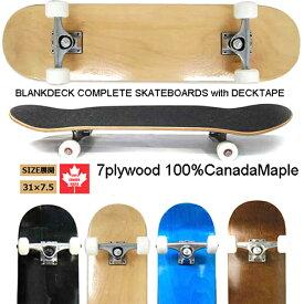 カナダメイプル ブランクデッキ コンプリート スケートボード [7.5×31インチ] BLANK DECK SKATEBOARDS スケボー 木目 無垢 無地 完成品 コンプリート7層ウッドデッキ 全5色 canada maple wood blankdeck complete/