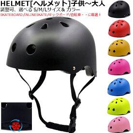 ヘルメット 子供 ジュニア 大人 男女兼用 [S/M/Lサイズ] HELMET KIDS JUNIOR ADULT スケボー スケートボード/インライン/キックボード/自転車/ プロテクター 安全 転倒 怪我 予防 保護 ダイヤル微調整可 LDW-02