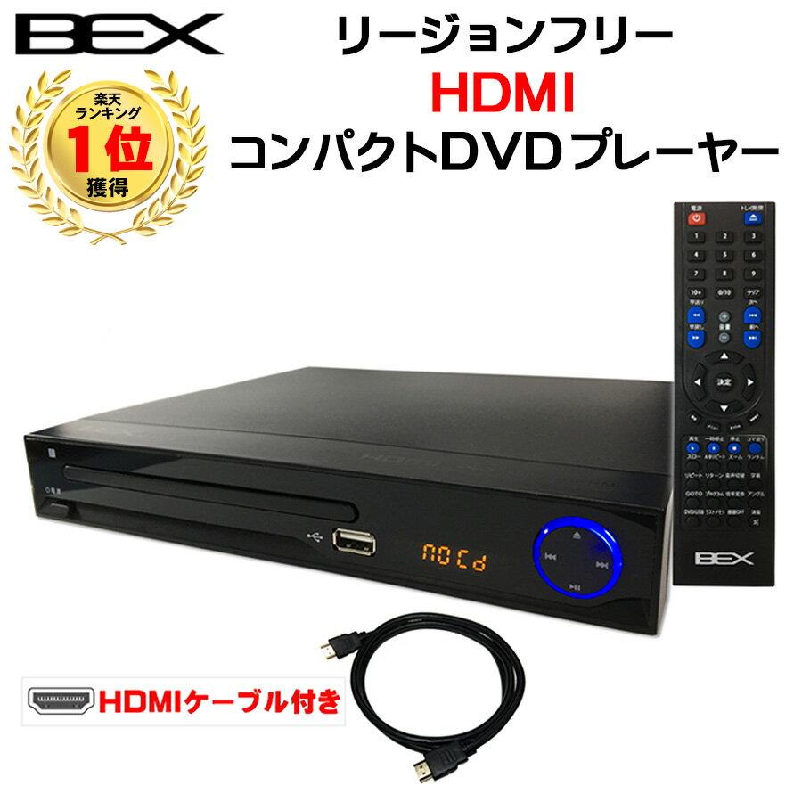 HDMI ケーブル付 リージョンフリー DVDプレーヤー多機能高画質HDMI端子搭載★新品/送料無料★BEX(ベックス)BSD-M2HDBK