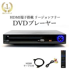 HDMI ケーブル付 リージョンフリー DVDプレーヤー 多機能 高画質 HDMI端子搭載 再生専用 送料無料 1年保証 BEX BSD-M2HD-BK