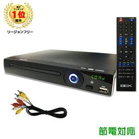 リージョンフリー コンパクト DVDプレーヤー 海外のDVDも再生できる 再生専用 新品 送料無料 BEX(ベックス) BSD-M1BK