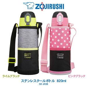 ステンレスクールボトル TUFF820ml 水筒象印 ZOJIRUSHIライムブラック/ピンクブラックSD-JK08