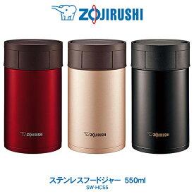 ステンレスフードジャー 550ml 弁当箱象印 ZOJIRUSHI保温調理も可能クリアレッド/ローズゴールド/ダークココアSW-HC45