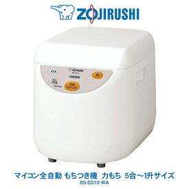 もちつき機 マイコン全自動 力もち象印 ZOJIRUSHI蒸す つく こねる つぶす 1台4役ホワイト BS-ED10-WA