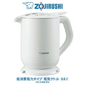 電気ケトル 800ml 低消費電力タイプ象印 ZOJIRUSHI蒸気セーブ構造 自動電源オフ機能ホワイト CK-CH08-WA