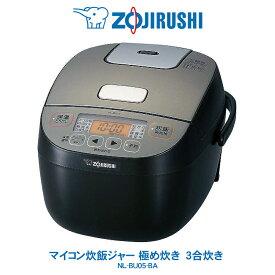 マイコン 炊飯ジャー 極め炊き象印 ZOJIRUSHI3合炊き 小容量ブラック NL-BU05-BA