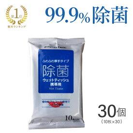 携帯用 除菌 ウェットティッシュ 在庫あり 即納 300枚(10枚入り×5袋 6パックセット) 送料無料 99.9%除菌 アルコール タイプ 除菌シート まとめ買い プロテック PROTEK