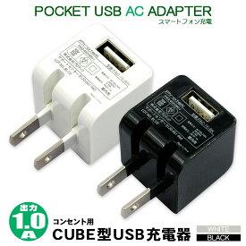 USB充電器 ポケット USB AC アダプター5V 1A 1000mAiPhone iPad スマートフォンゲーム機 WALKMAN 対応ホワイト/ブラックプロテック PAC-1K