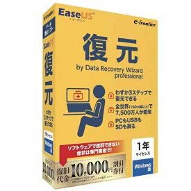【最新版】EaseUS復元 1年間ライセンス 【Windows版】