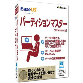 EaseUS パーティションマスター Professional